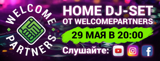 Home ChillOut Party by WelcomePartners!